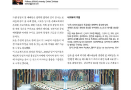201410 Architectural Institute of Korea-대한건축학회 Page 1