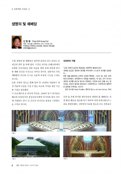201410 Architectural Institute of Korea-대한건축학회_Page_1.jpg