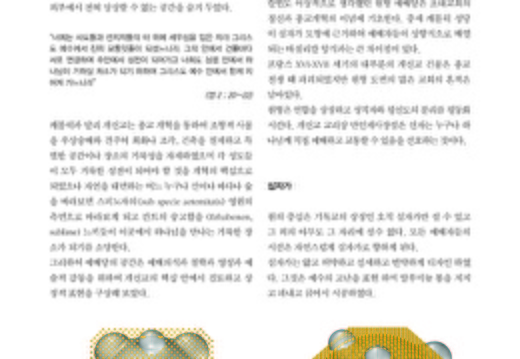 201410 Architectural Institute of Korea-대한건축학회 Page 2