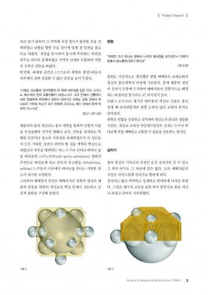 201410 Architectural Institute of Korea-대한건축학회_Page_2.jpg
