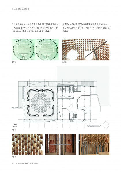 201410 Architectural Institute of Korea-대한건축학회_Page_3.jpg
