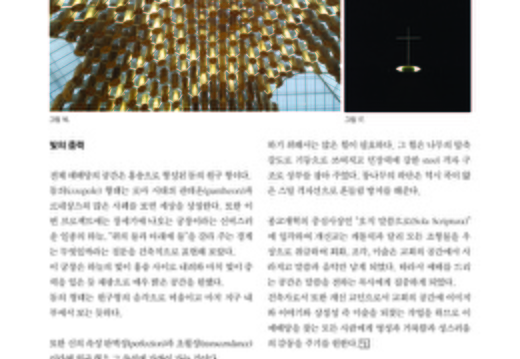 201410 Architectural Institute of Korea-대한건축학회 Page 6