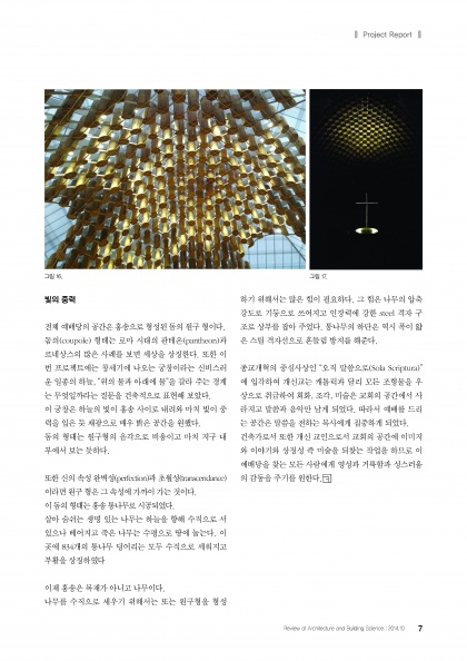 201410 Architectural Institute of Korea-대한건축학회_Page_6.jpg